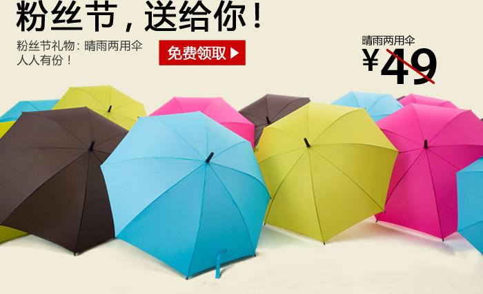 粉丝节礼物:晴雨两用伞